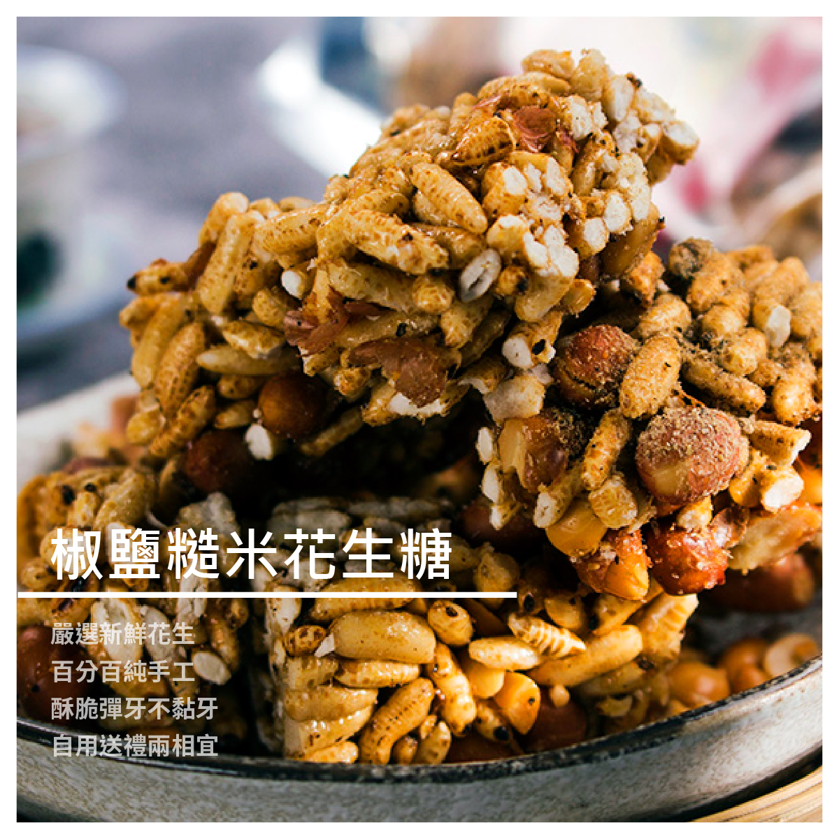 【富幼糙米香花生糖】椒鹽糙米花生糖(480g/罐)