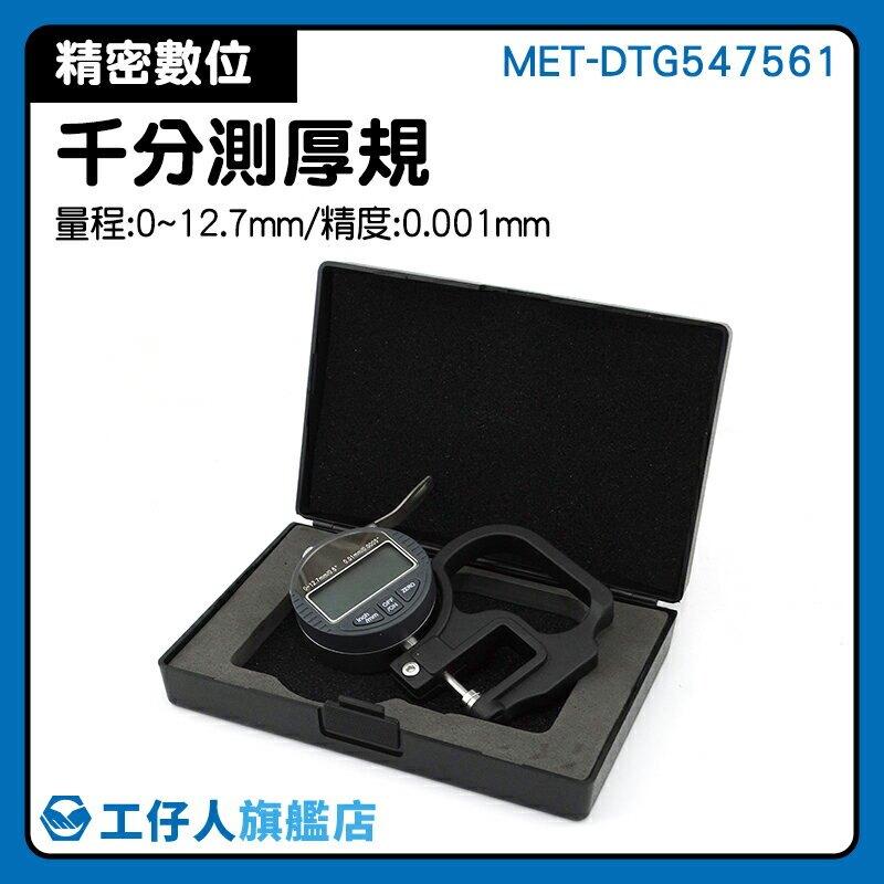 『工仔人』千分尺厚度規 MET-DTG547561 高精度 彩銅板厚 千分卡尺 玻璃厚度 紙張薄膜
