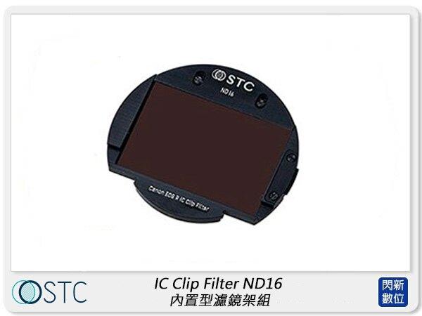 【銀行刷卡金回饋】STC IC Clip Filter ND16 減光鏡 內置型 濾鏡架組(公司貨)