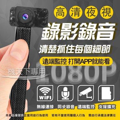 全新進階款 迷你微型夜視WIFI攝影機 攝影機 針孔 監視器 微型密錄器 監控 網路攝影機 微型攝影機