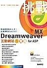 二手書博民逛書店《Dreamweaver MX互動網站百寶箱 for ASP》