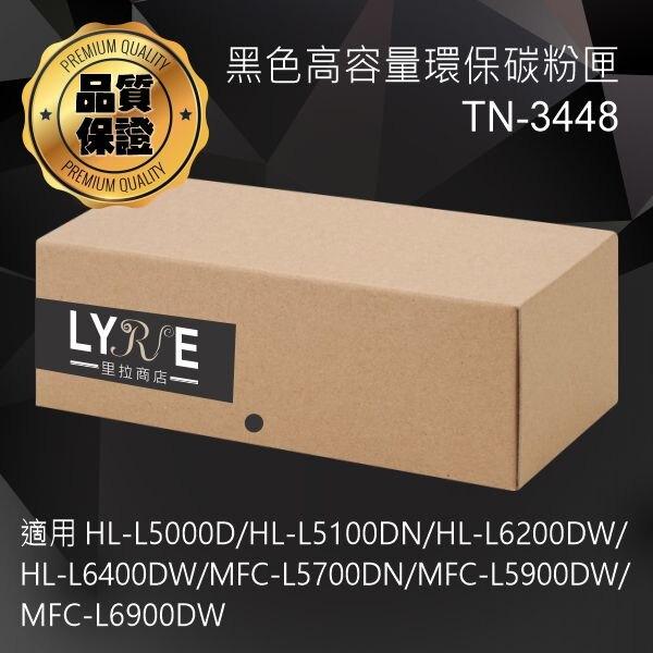 兄弟 TN-3448 黑色高容量相容碳粉匣 適用 HL-L5000D/HL-L5100DN/HL-L6200DW/HL-L6400DW/MFC-L5700DN/MFC-L5900DW/MFC-L690