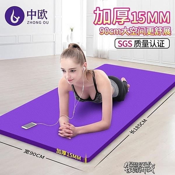 瑜伽墊 瑜伽墊加厚15mm加長加寬初學者男女平板支撐運動健身瑜【快速出貨】