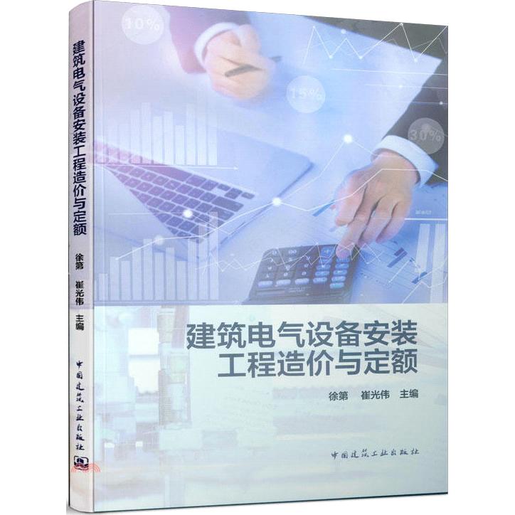 建築電氣設備安裝工程造價與定額(簡體書)[65折]