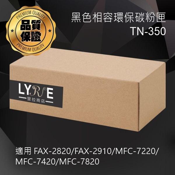 兄弟 TN-350 黑色高容量相容碳粉匣 適用 FAX-2820/FAX-2910/MFC-7220/MFC-7420/MFC-7820