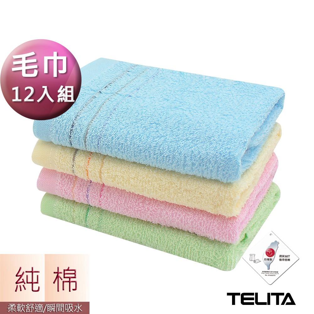 【TELITA】MIT純棉素色三緞條易擰乾毛巾(超值12條組) TA3017