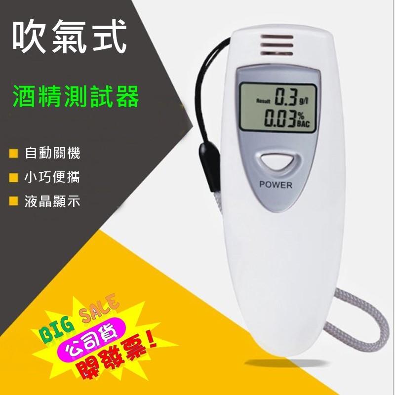 開車不喝酒 喝酒不開車隨身 迷你 攜帶型 數位式 液晶顯示 酒精測試計 酒測器