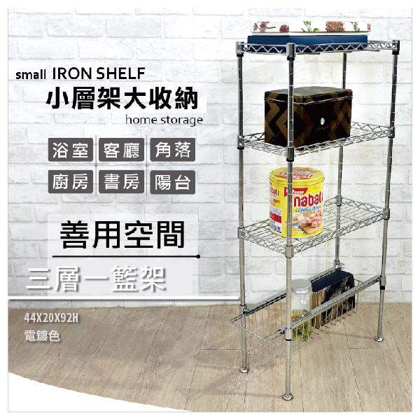 【奇意生活館】44X20X92H 三層一籃架 (電鍍色)鐵架/置物架/鐵力士架/波浪架