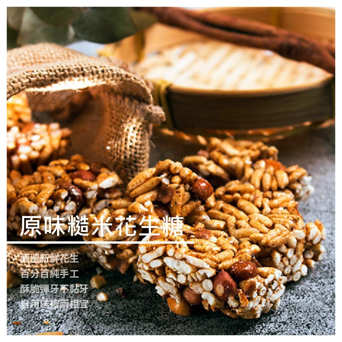 【富幼糙米香花生糖】原味糙米花生糖(480g/罐)