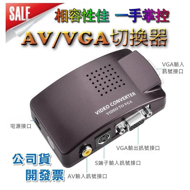 1年保固 南亞晶片 av to vga 監控攝影機 ps3 ps4 xbox wii av線
