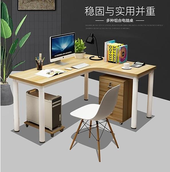 電腦桌轉角書桌電腦桌牆角拐角辦公桌L型電腦臺式桌家用簡約經濟轉角桌YYJ 交換禮物