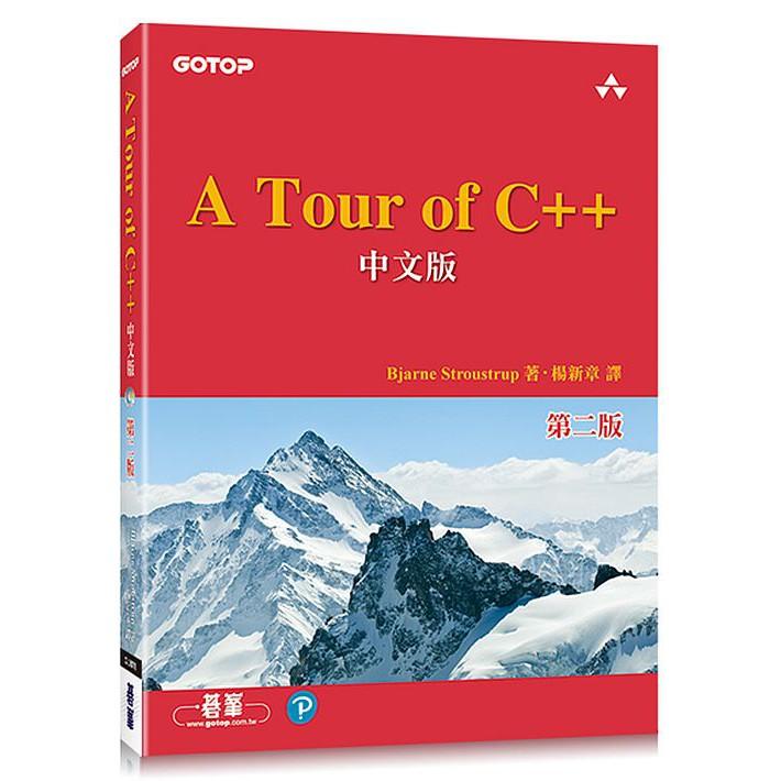A Tour of C++ 中文版 第二版<啃書>