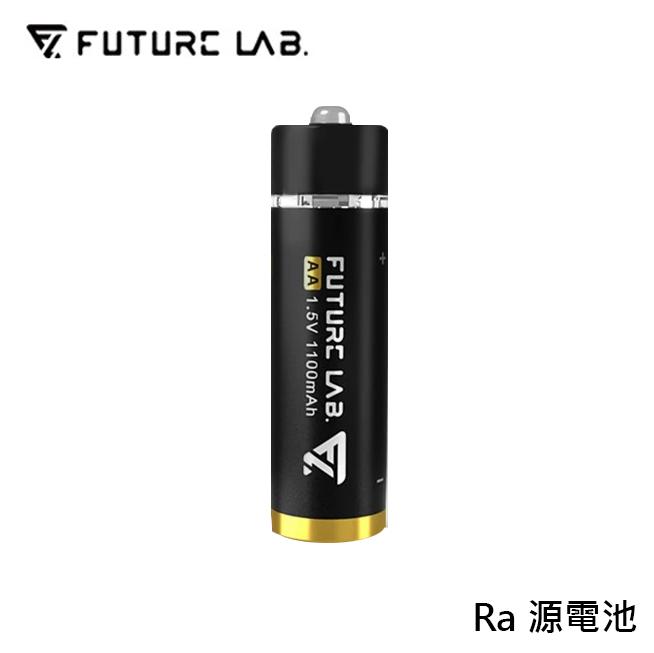 FUTURE LAB. 未來實驗室 Ra源電池 行動充 行動電源【酷樂館】