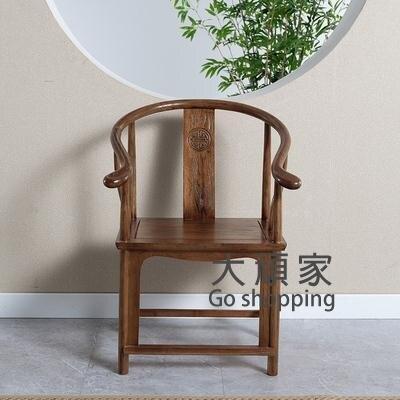 太師椅 圈椅三件套單人椅中式太師椅實木仿古餐椅官帽椅皇宮椅主人位圍椅【天天特賣工廠店】