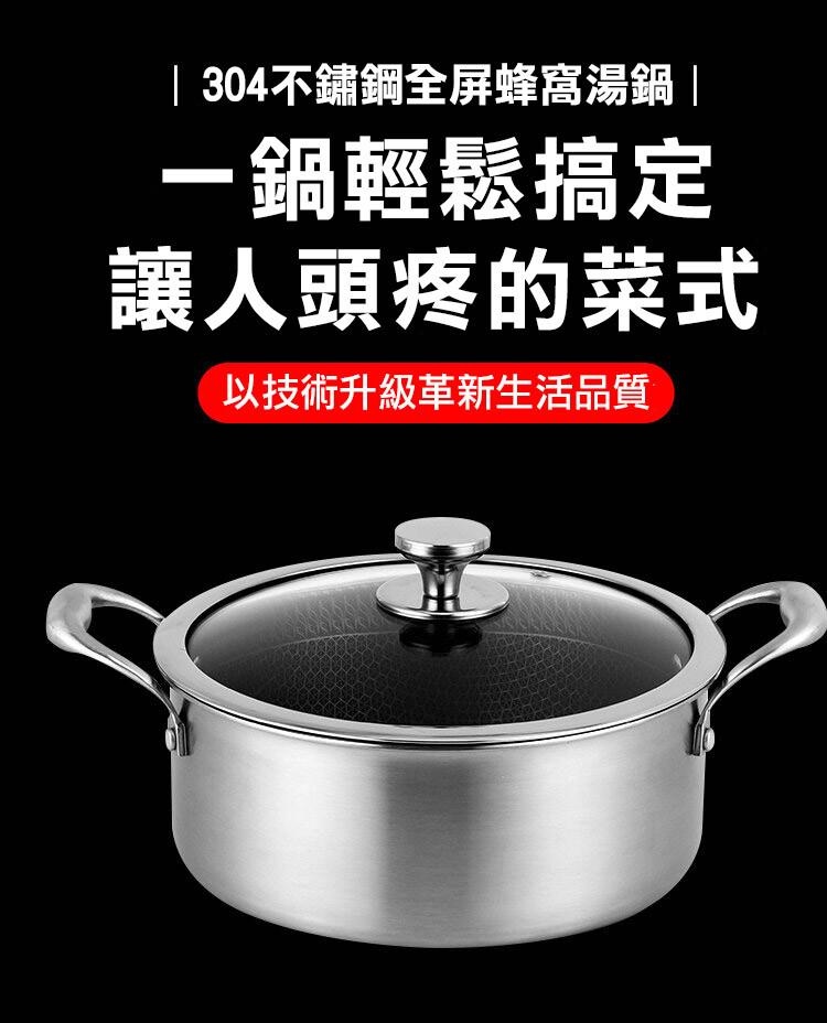 304不鏽鋼蜂窩紋雙耳湯鍋/不沾湯鍋/26cm
