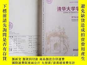 二手書博民逛書店罕見清華大學學報2015年2Y27958