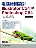 二手書博民逛書店《電腦繪圖設計Illustrator CS4與Photoshop