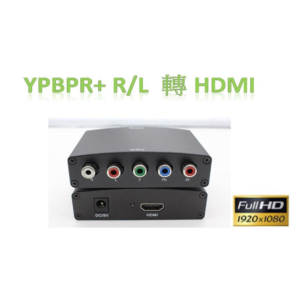 最新版本  色差轉hdmi 1080p 3d ypbpr轉hdmi xbox wii ps2 dvd