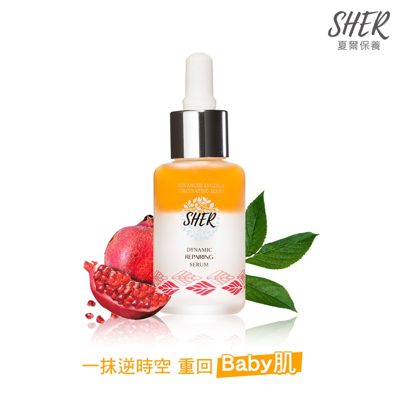 SHER夏爾保養 紅石榴活顏修復精萃Repairing Serum 28ML/瓶 (植萃系列-修復小橘瓶)