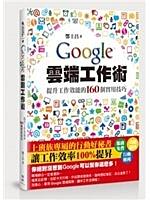 二手書博民逛書店《Google雲端工作術:提升工作效能的160個實用技巧》 R2