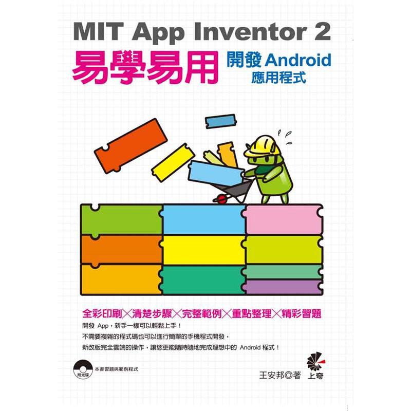 MITAppInventor2易學易用:開發Android應用程式[二手書_良好]8749