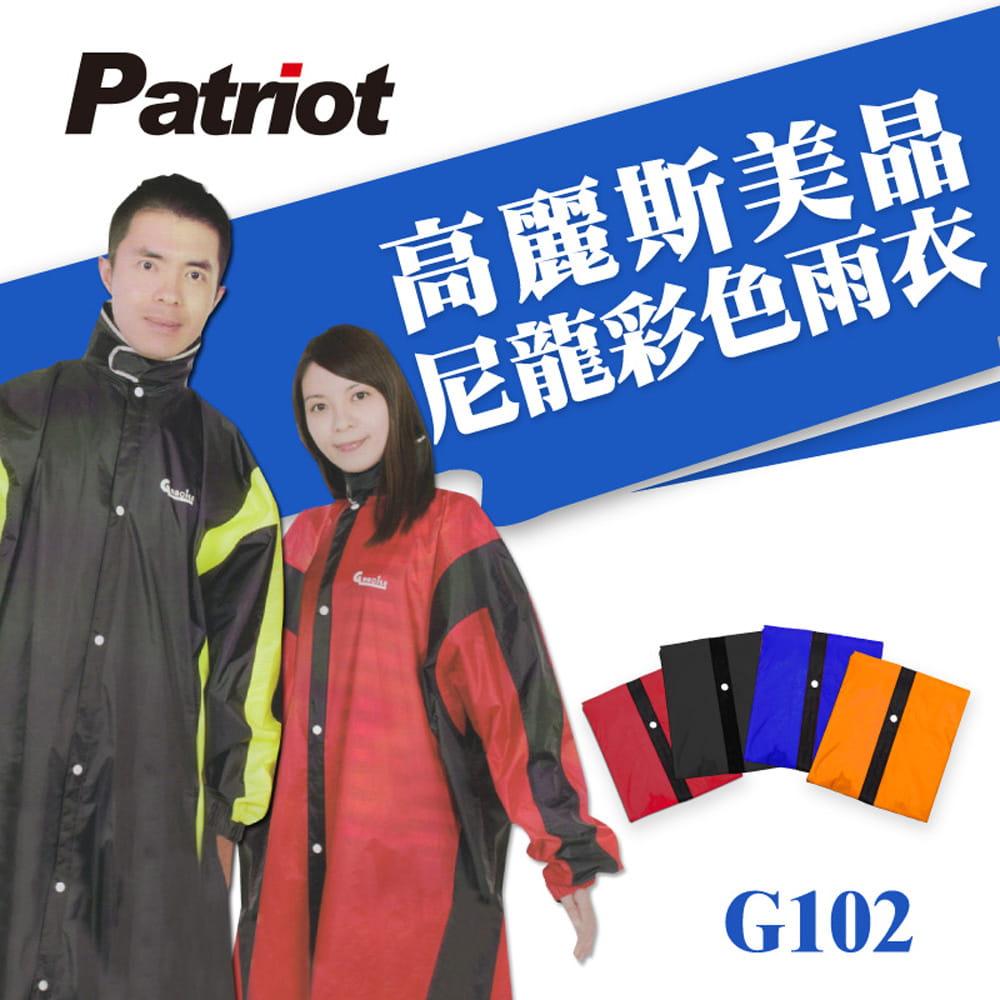 愛國者 高麗斯美晶尼龍全開彩色雨衣G102 (連身式)