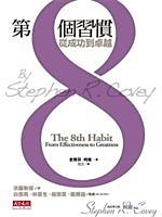 二手書博民逛書店《第8個習慣(2010新版)The 8th Habit: Fro
