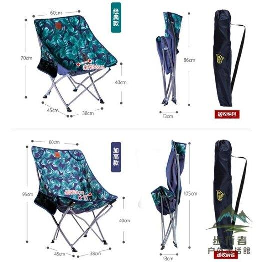 戶外折疊椅便攜式折疊凳休閒釣魚椅月亮椅【嘻哈戶外】 618年中鉅惠