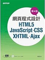 二手書博民逛書店《網頁程式設計--HTML5、JavaScript、CSS、XH