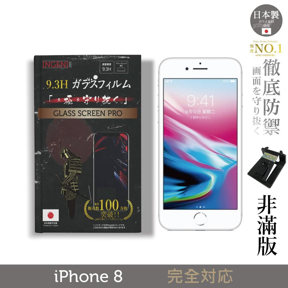 【INGENI徹底防禦】日本製玻璃保護貼 (非滿版) 適用 iPhone 8