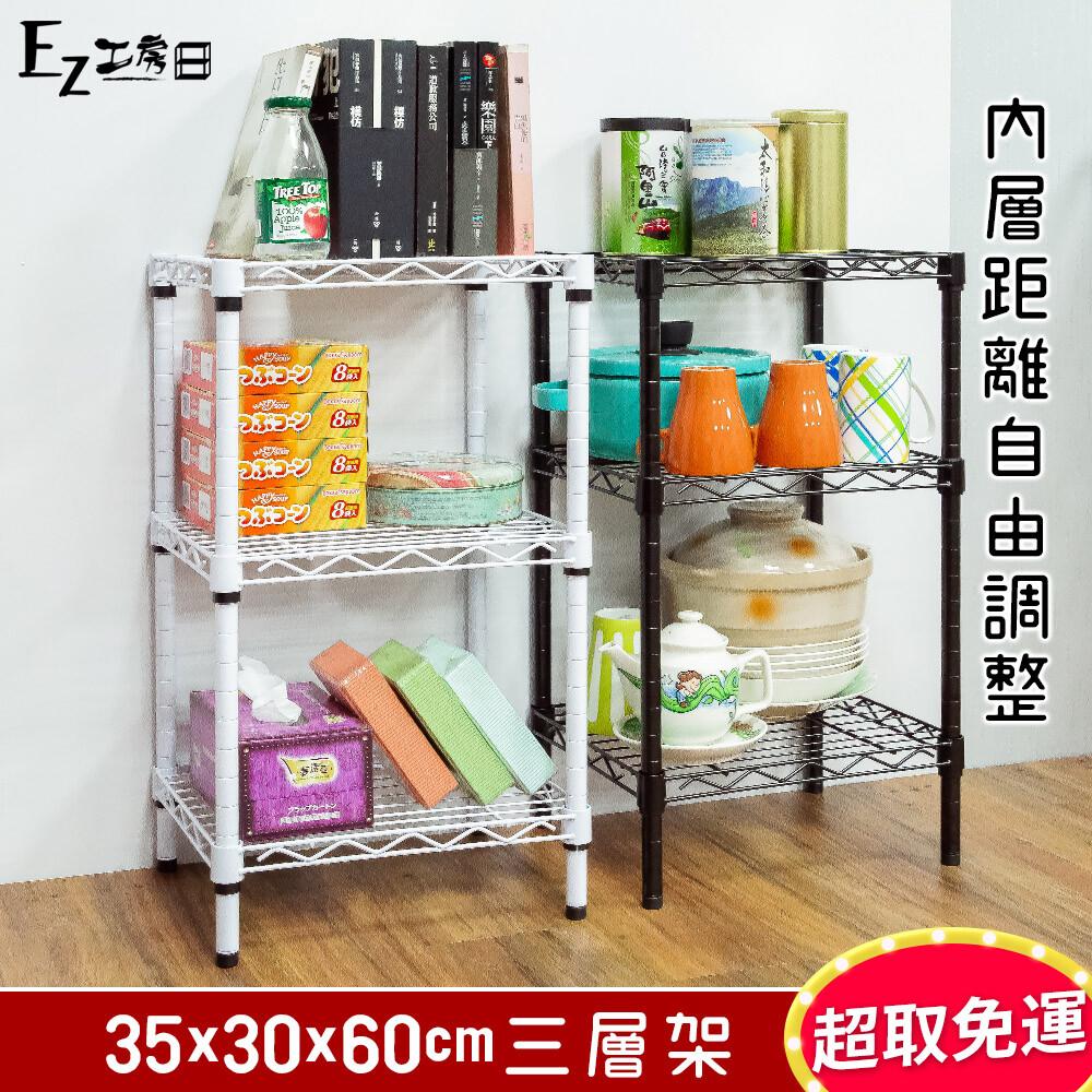 30x35x60三層架層架/鐵架/收納架/鞋架/小架子/桌上置物架/化妝品架/調味料架