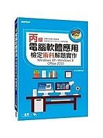 二手書博民逛書店《電腦軟體應用丙級檢定術科解題實作(Windows XP~Win