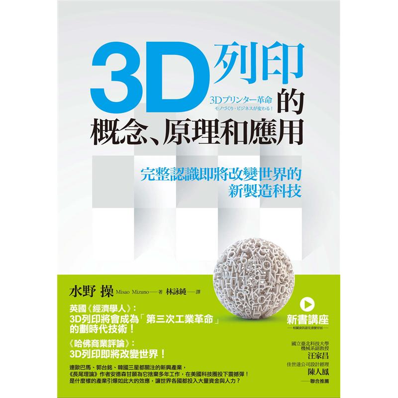 3D列印的概念、原理和應用:完整認識即將改變世界的新製造科技[二手書_良好]1225