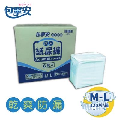 包寧安乾爽防漏黏貼型成人紙尿褲 M-L 20片X6包/箱(共120片)