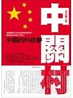 二手書博民逛書店《中關村:中國的科技夢 (BY9037)──預購免費加贈《變化》