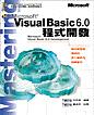 二手書博民逛書店《微軟專家系列:VISUAL BASIC 6.0 程式開發》 R