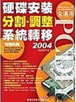二手書博民逛書店《PCDIY 2004 硬碟安裝、分割、調整、系統轉移(附1CD