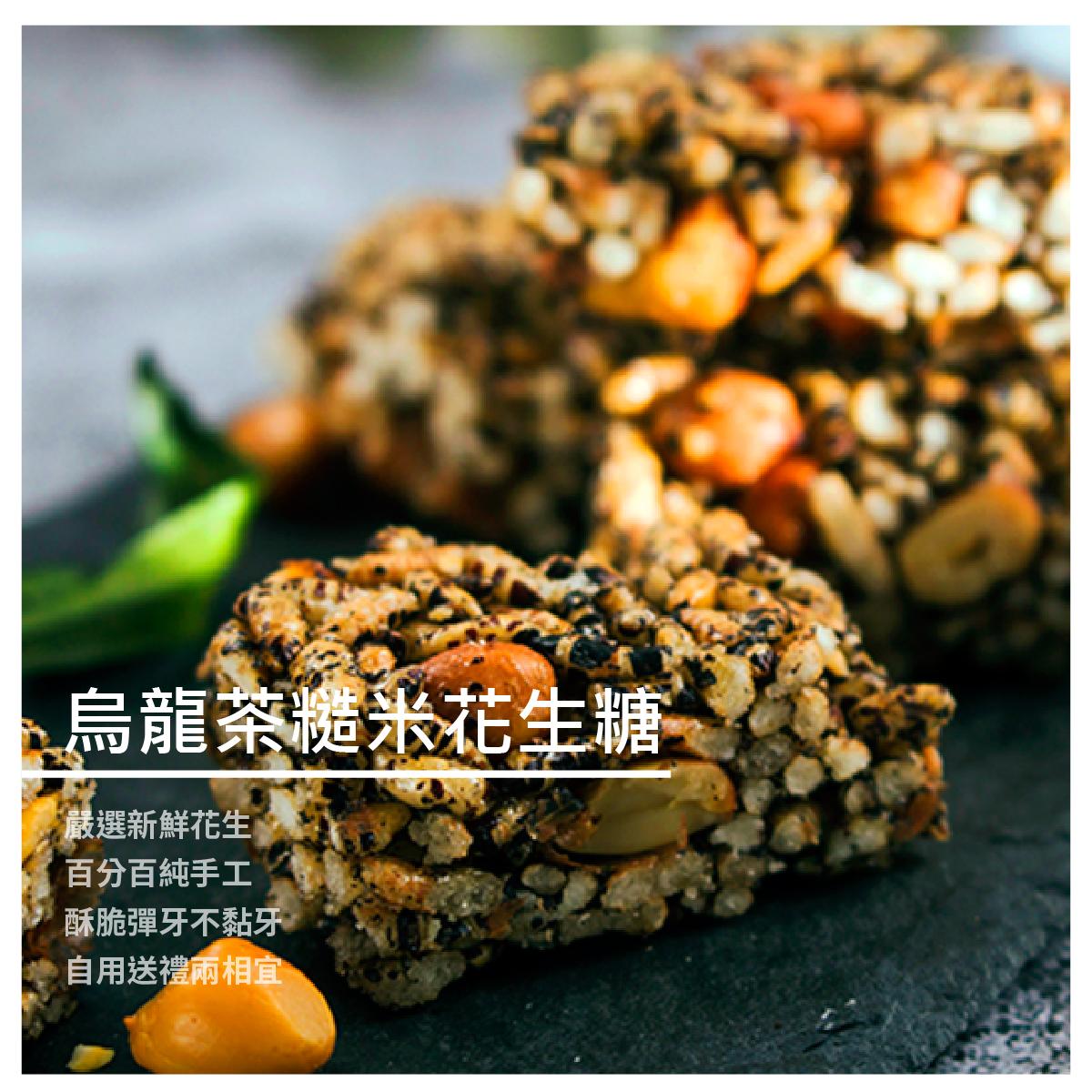 【富幼糙米香花生糖】烏龍茶糙米花生糖(220g/包)