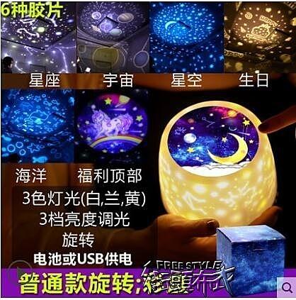 浪漫星空投影燈儀旋轉滿天星光夜燈臥室網紅兒童玩具禮物【快速出貨】