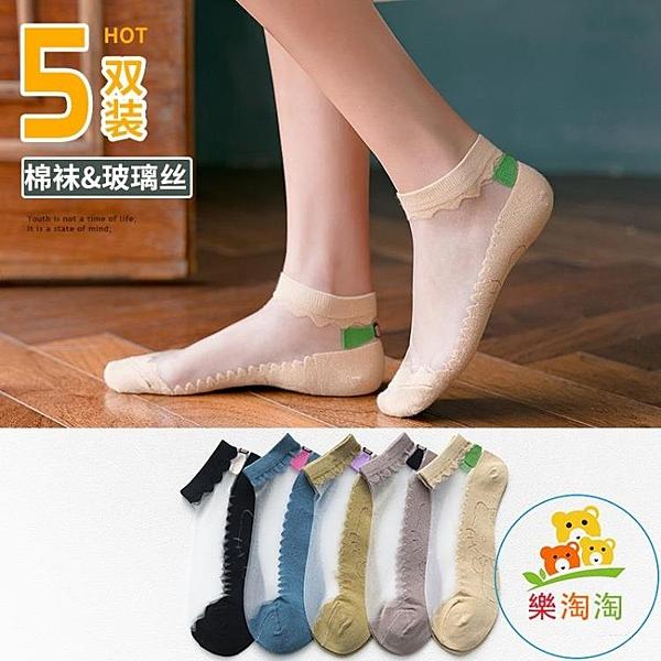 5雙|襪子女日系淺口短襪防滑薄款玻璃絲水晶棉底蕾絲襪【樂淘淘】