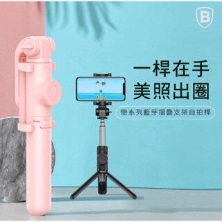 【Baseus】倍思台灣公司貨 戀系列藍芽摺疊支架式自拍桿 手機架 手機自拍桿 伸縮式自拍桿 直播自拍 藍牙自拍桿 自拍棒
