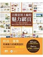 二手書博民逛書店《立即套用上線的魅力網頁:專業設計師製作的網站設計版型範例集》