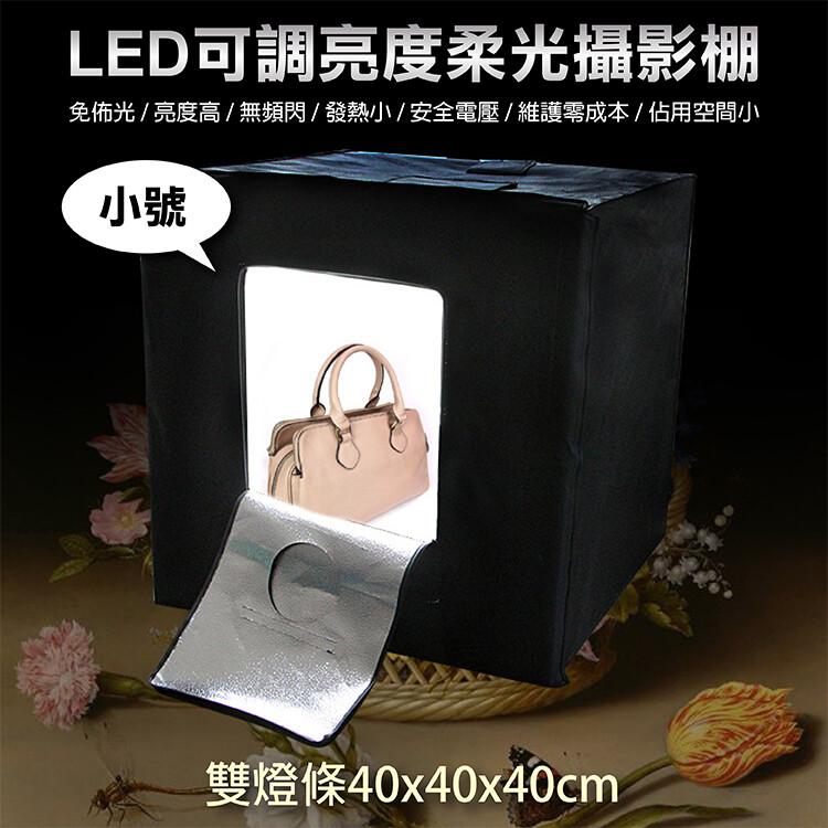 led可調亮度柔光攝影棚-小號 40x40x40cm