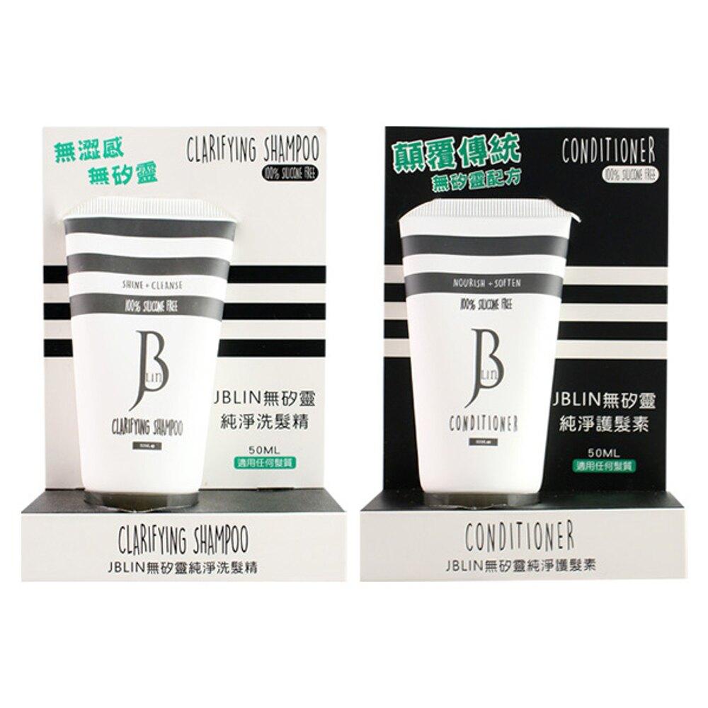 JBLIN 無矽靈純淨洗髮精/護髮素(50ml) 兩款可選【小三美日】◢D233150