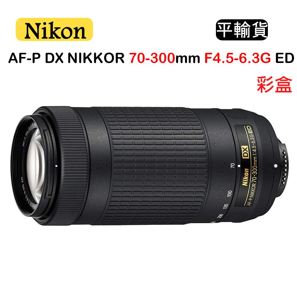 NIKON AF-P DX NIKKOR 70-300mm F4.5-6.3G ED (平行輸入) 彩盒