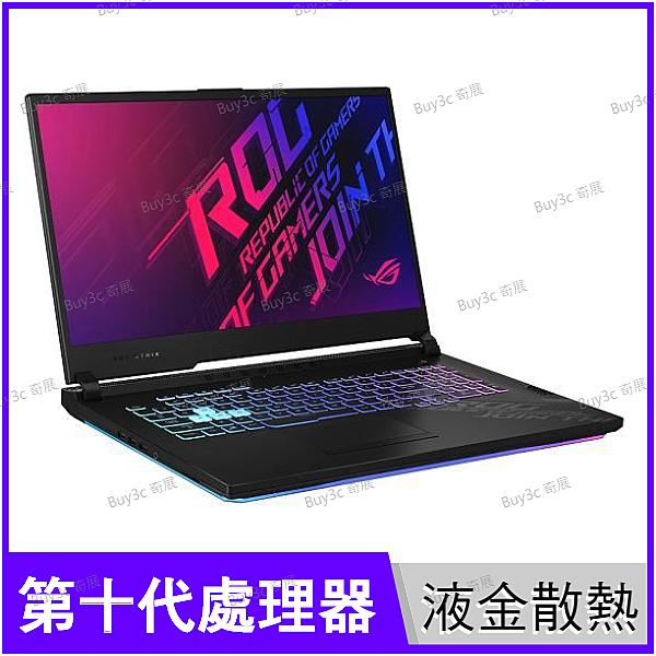 華碩 ASUS G712LU 黑 ROG電競筆電【17.3 FHD/i7-10750H/升32G/GTX 1660Ti 6G/512G SSD/Buy3c奇展】
