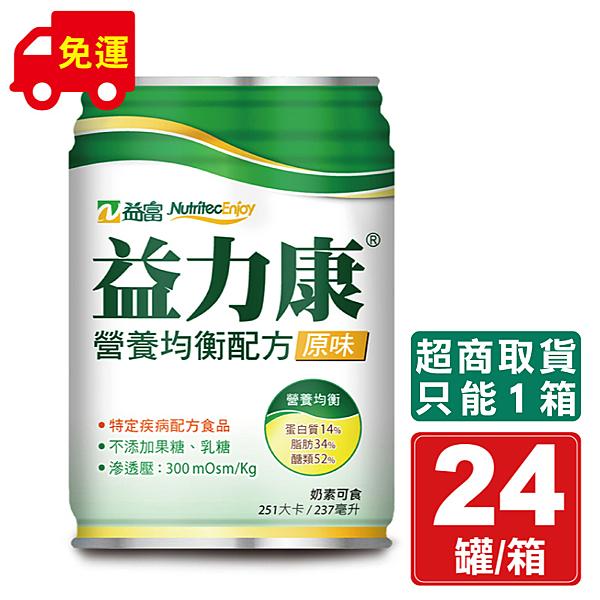 益富 益力康營養均衡配方 原味 237mlx24罐 (特定疾病配方食品) 專品藥局【2011051】