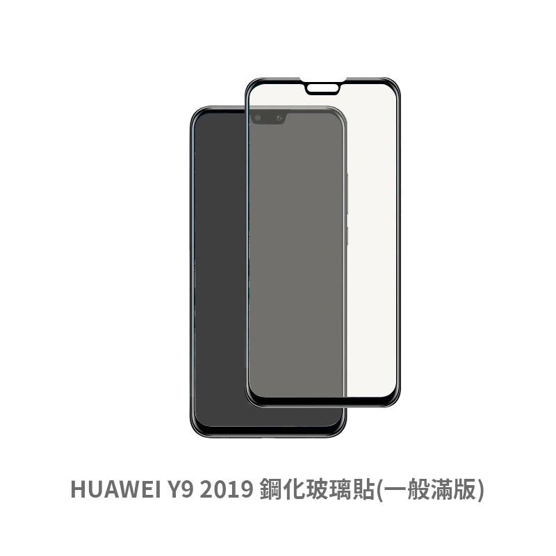 HUAWEI Y9 2019 全膠 黑邊 滿版 保護貼 玻璃貼 抗防爆 鋼化玻璃膜 螢幕保護貼