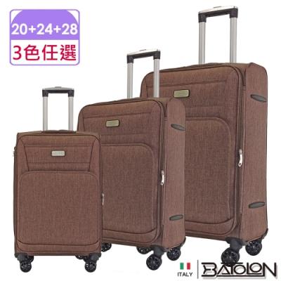 BATOLON寶龍  20+24+28吋  領航者輕量TSA鎖加大防爆商務箱/行李箱 (3色任選)