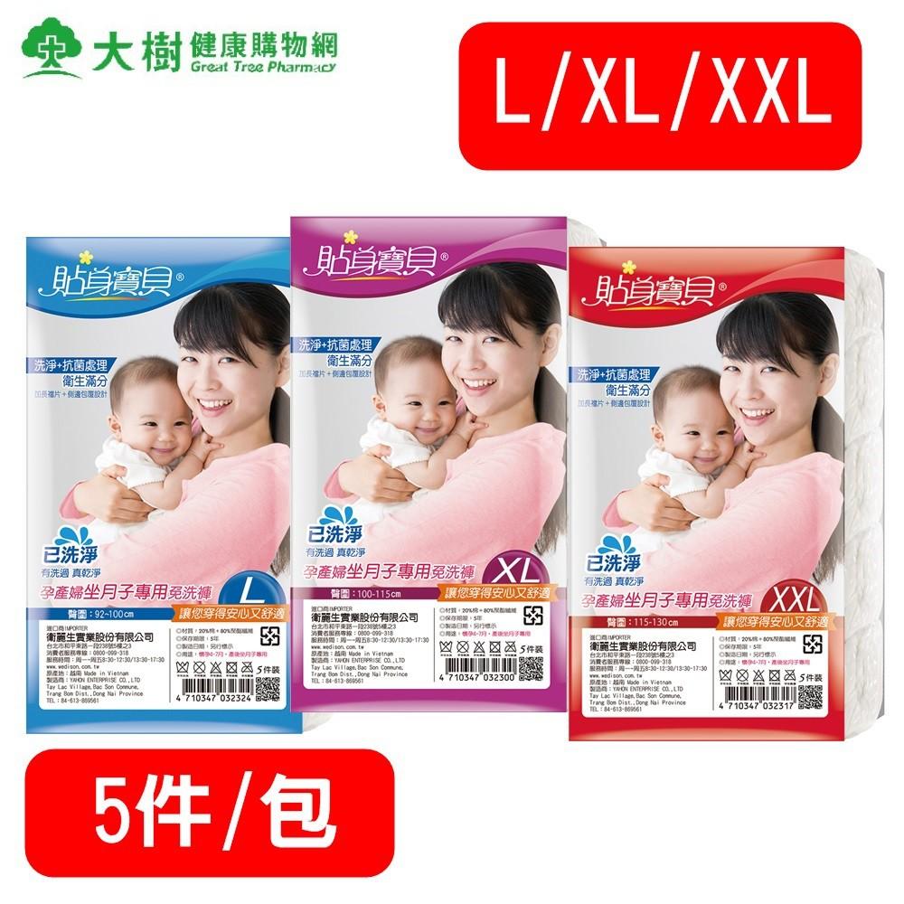 貼身寶貝 孕產婦坐月子專用免洗褲5件/包 (L/XL/XXL) 大樹